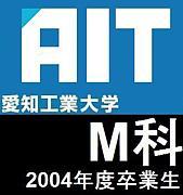 AIT 機械工学科 2004年度卒業生