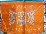 神戸大学アイスホッケー部
