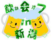 ◇飲み会オフin新潟◇