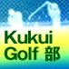 KUKUI ゴルフ部