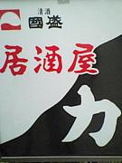 居酒屋 力 (力寿司)