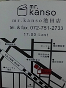mr.kanso 池田店