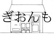 ぎおんも(祇園模型)