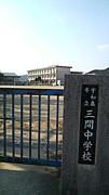 ■愛媛県宇和島市三間町■