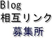 【ブログ】相互リンク募集所