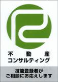 不動産売却情報 【関西】
