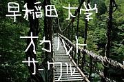 早稲田大学オカルトサークル