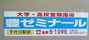 豊ゼミナール亀岡校