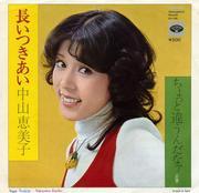 中山恵美子(エミコ)