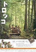 映画【トロッコ】