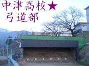 中津高校★弓道部