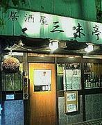 居酒屋 三味亭