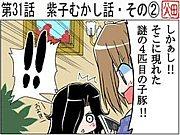 三千院 紫子 (ゆっきゅん)
