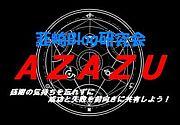 韮崎Blog研究会AZAZU