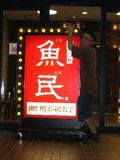 魚民光明池南口駅前店