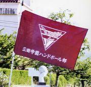 三田学園ハンドボール部