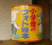 Kiuchi Shoten Council