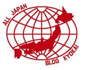 全日本ブログ協会