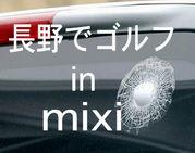 長野でゴルフ in mixi