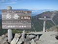 「北岳」日帰り登山