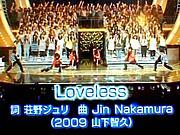 Loveless@安井川島京本ケイシー