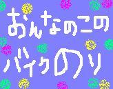 オンナノコ♡バイクノリ