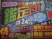 ガラクタ鑑定団(太田足利栃木)