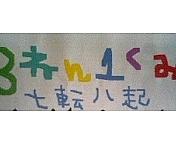 美野里中 2004.3卒業 3-1