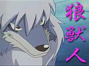 狼獣人が好き!