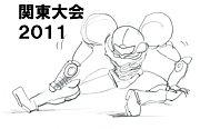 【2011年】スマブラ関東大会