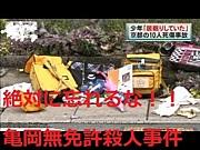 亀岡無免許居眠り運転殺傷事件