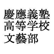 慶應義塾高等学校文藝部