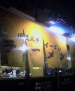 伊豆高原イーグル