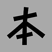 柿本千種の【本】