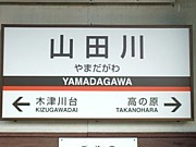 住めば都☆山田川