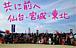 ◇東日本 武将隊◇