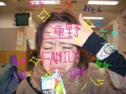 ☆三重野家FAMILY☆