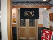 ☆魚民辻堂南口駅前店☆