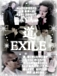 EXILE最高ヾ(≧∇≦*)ゝ