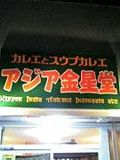 スープカレー「アジア金星堂」