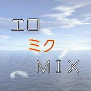 エロミクMIX