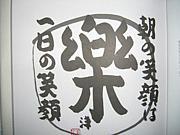 広島ミクオフパワーランチ会