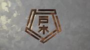 上野毛戸チルドレン