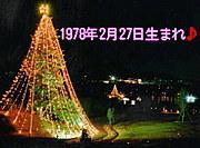 1978年2月27日生まれ仲間〜♪♪