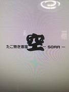 たこ焼き酒場 空 -SORA-