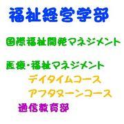 日本福祉大学 福祉経営学部