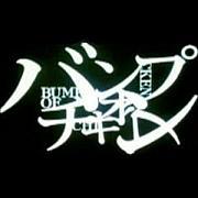『BUMP OF CHICKEN』's