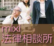 mixi法律相談所