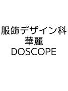 華麗doscope