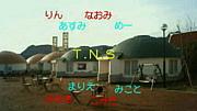 ★T.N.S★